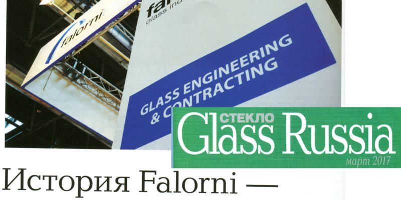 Стекло Журнал GlassRussia